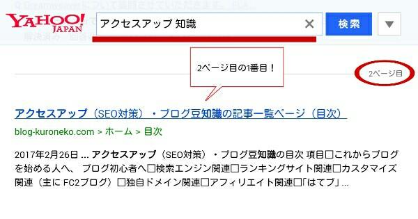 「アクセスアップ 知識」で検索順位が2ページ目の1番目