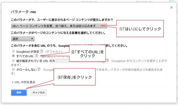 URLパラメータの使い方2