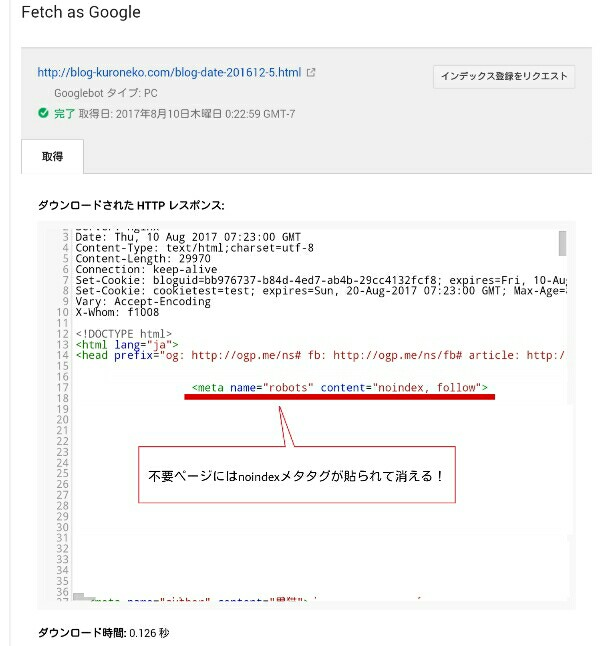 HTMLにnoindexメタタグが貼られている様子