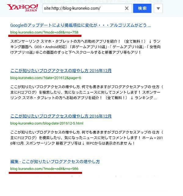 不要なURLがインデックスされた検索エンジンの画面2