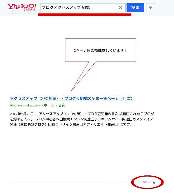 検索エンジンの画面