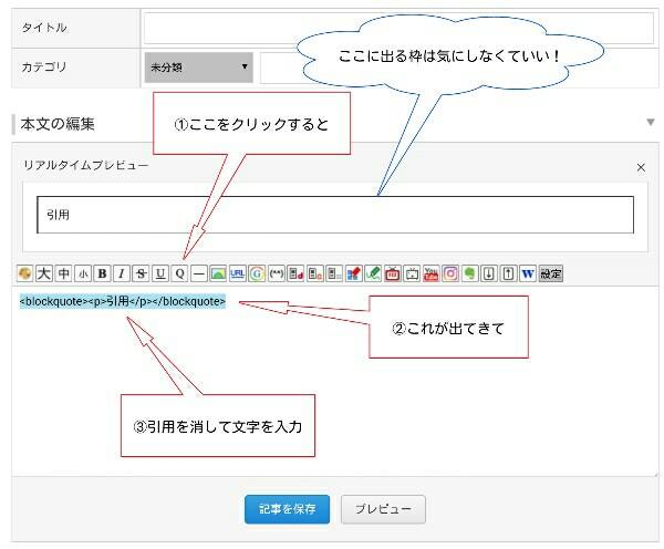 FC2ブログの記事入力画面での操作説明