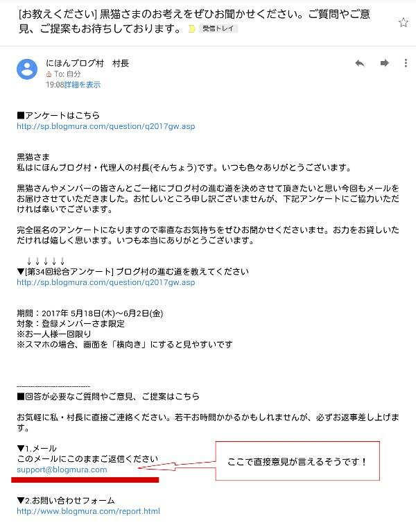 にほんブログ村から届いたメール
