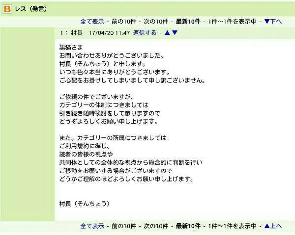 ブログ村の村長からの回答