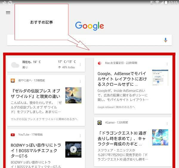 Googleアプリのおすすめ記事の画面