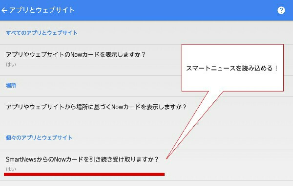 Googleアプリの操作説明