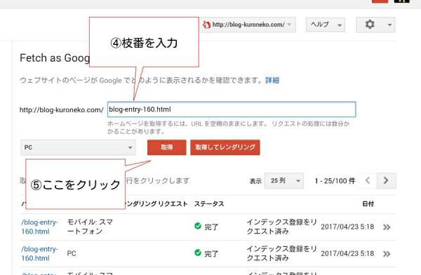 search consoleの使い方3