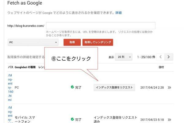 search consoleの使い方4