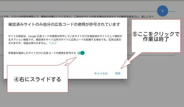 AdSenseの管理画面4