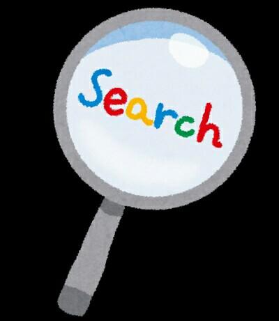 検索エンジンのイメージ