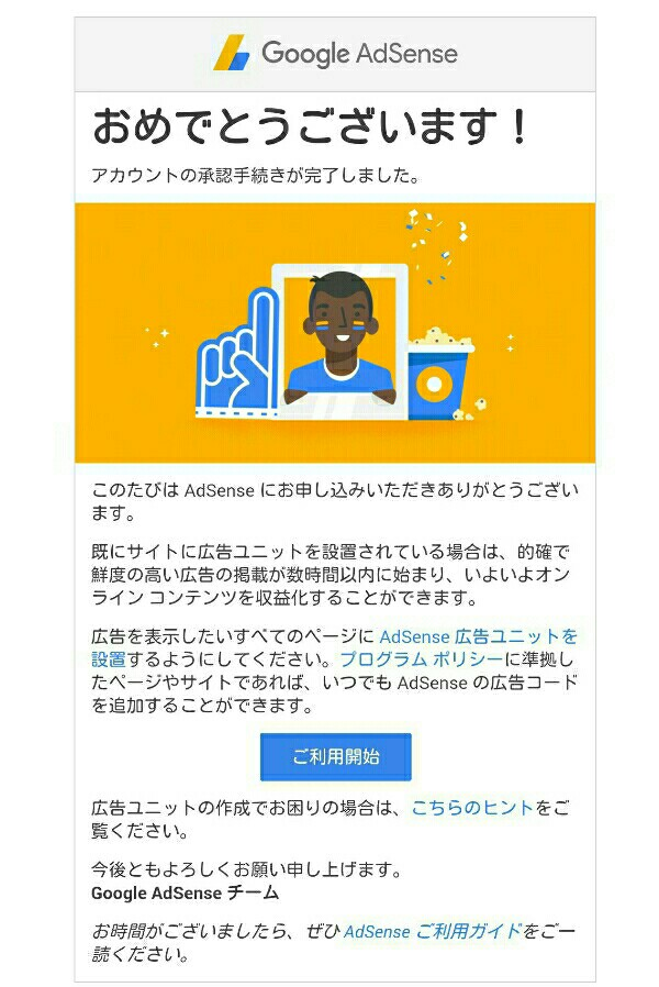 AdSense審査合格のメール画像