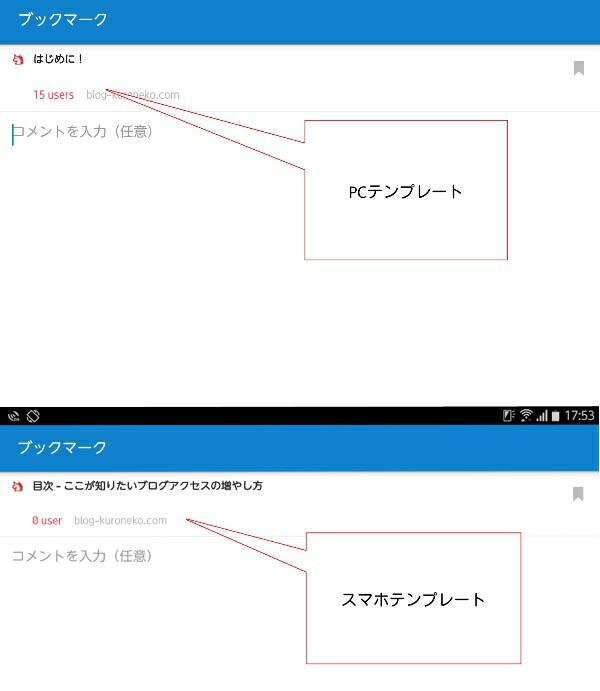 質問記事:HTML編集で「はてブアイコン」をPC版とスマホ版テンプレートで同時に使用する方法を教えて下さい!