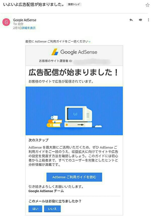 AdSenseから届いたメールの内容2