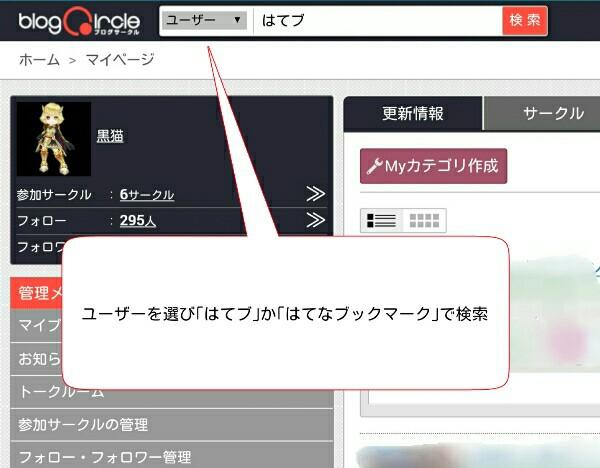 ブログサークルで検索の説明