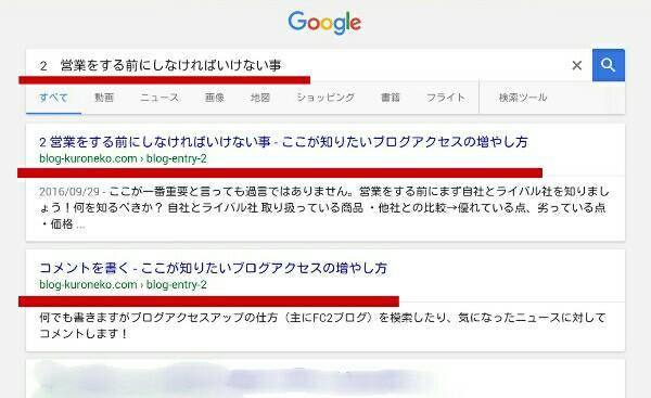 検索エンジンに旧URLが載っていない様子