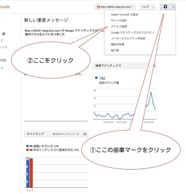 search consoleのURL変更の手順1
