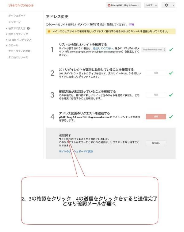 search consoleのURL変更の手順3