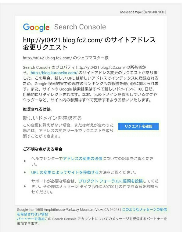 search consoleから届いたメール