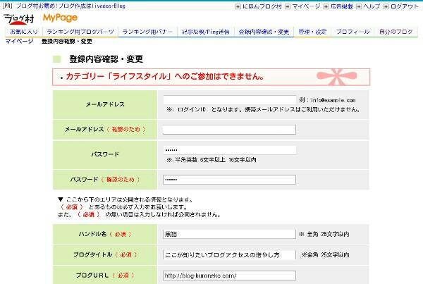ブログ村の画面でカテゴリーを出禁されている様子