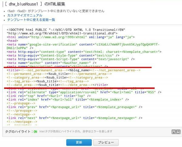 HTML編集の説明3