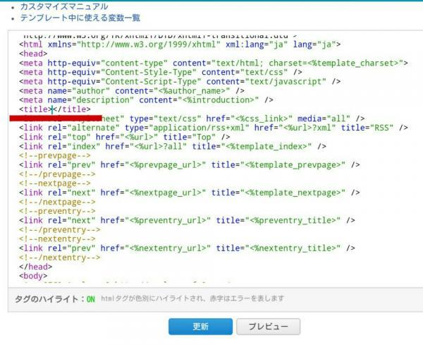 HTML編集の説明2
