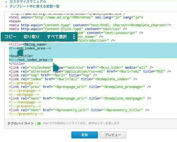 HTML編集の説明1