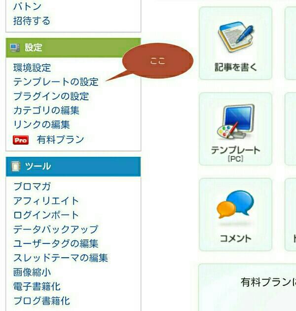 FC2ブログの管理画面の操作説明