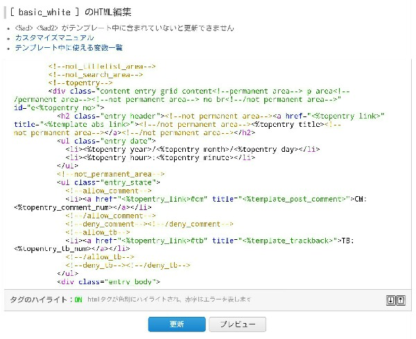 FC2ブログで縮小した画像