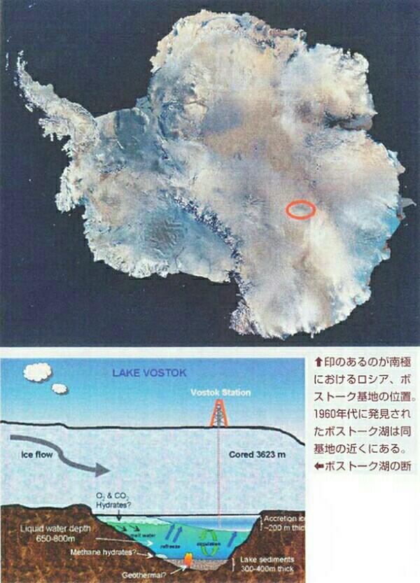 南極大陸で鈎十時が発見された場所