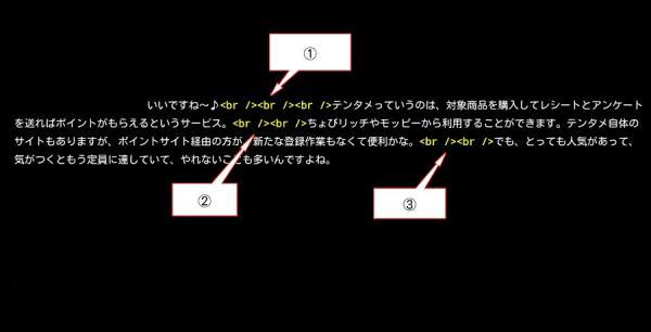 FC2ブログのHTML画面