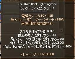 mabinogi_2017_09_25_003.jpg