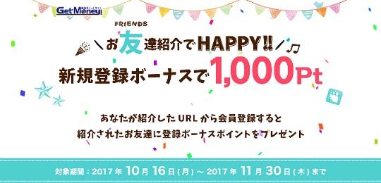 GetMoney_お友達紹介_1016