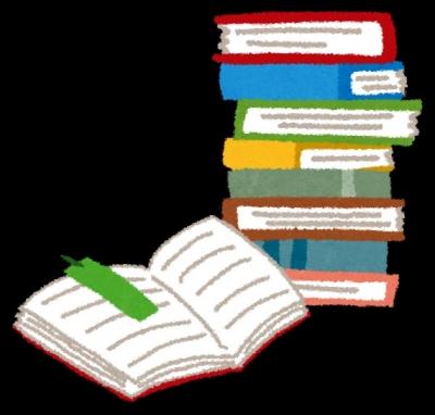 山積みの本のイメージ図