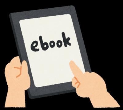 電子書籍のイメージ図