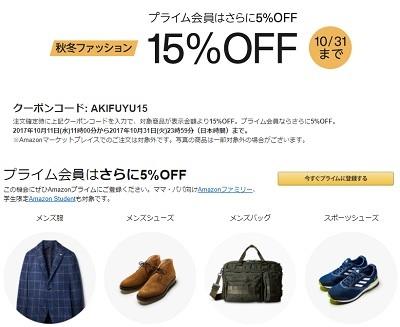 Amazonの「ファッション秋祭り第1弾」