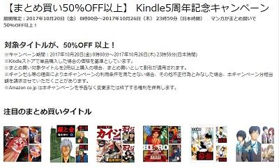 【まとめ買い50%OFF以上】 Kindle5周年記念キャンペーン