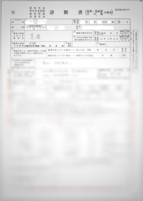 【障害年金】額改定請求用 がんセンター 診断書