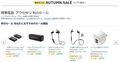 Amazon「携帯電話・アクセサリ 秋のセール」を実施中