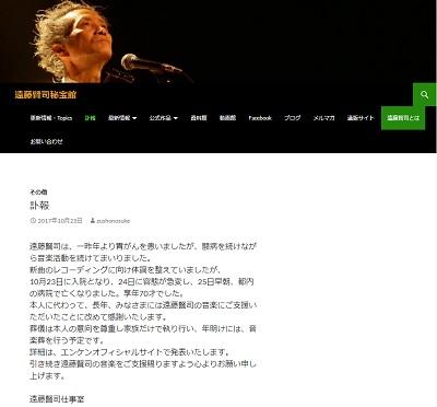 遠藤賢司、死去 | 胃がんで2015年より闘病中だった