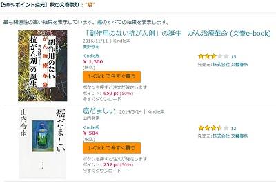 【kindleセール】50%ポイント還元3,500点以上!秋の文春祭り(11/9まで)