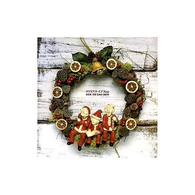 KICK THE CAN CREWの楽曲「クリスマス・イブRap」が11月8日に配信リリース