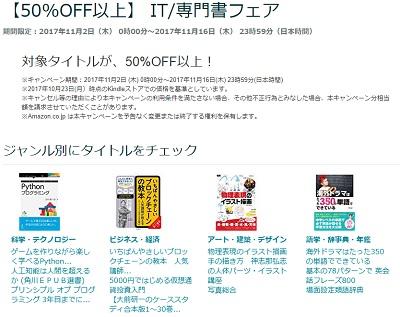 【Kindleセール】50%OFF「秋のIT書 フェア」開催中(〜11/16)
