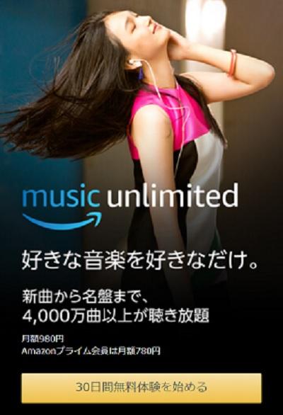 Amazon Echo月額380円音楽聴き放題