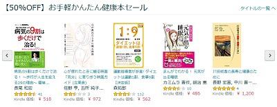 kindle【50%OFF】お手軽かんたん健康本セール(~11/16)