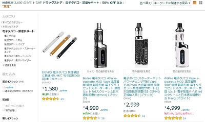 Amazonで50%OFF以上!タバコ禁煙グッズセール「電子タバコ・禁煙サポート」