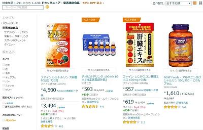 【Amazon】ドラッグストア : 栄養補助食品 : 50% OFF 以上
