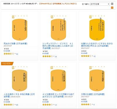 Kindle【30%OFF以上】幻冬舎新書フェア(11/30まで)