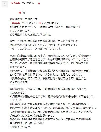 【癌の障害年金】評判の社労士への不信感・疑惑のきっかけ3