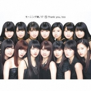 モーニング娘。'17 15 Thank you, too [CD+Blu-ray Disc]<初回生産限定盤> CD 特典あり