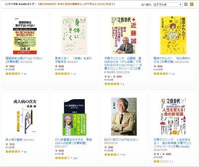 アマゾン kindleセールで『癌・がんの本・書籍』が50%OFF!「抗がん剤」「がん手術の名医」「治療法」関連など